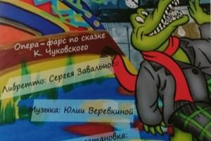"""Спектакль """"Крокодил"""""""
